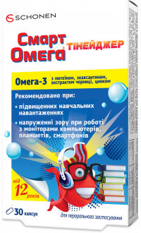 Smart-Omega_Teenager_Right